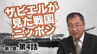 第07章 第04話 ザビエルから見た戦国ニッポン