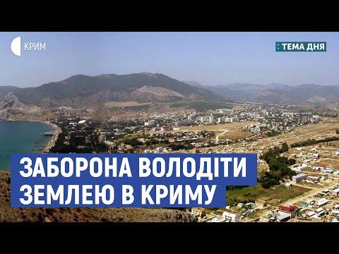 Заборона володіти землею в Криму | Сітченко, Бабін | Тема дня
