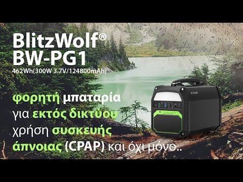 BlitzWolf® BW-PG1 φορητή γεννήτρια  για χρήση με συσκευή άπνοιας (CPAP), και όχι μόνο! από Banggo