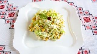 Салат из пекинской капусты и курицы Салат з пекінської капусти та курки Салаты с курицей и капустой