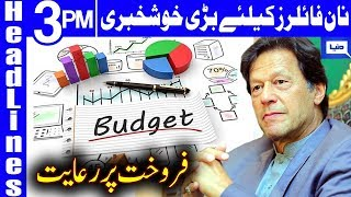 Property dealers likely to get relief in budget | Headlines 3 PM | 1 June 2019 | Dunya News
