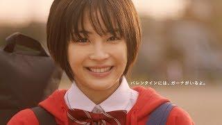 広瀬すず ロッテガーナチョコレートCM【制服バレンタイン】