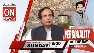 Promo | Personality of the day | Kamran Hayat | ON NEWS HD