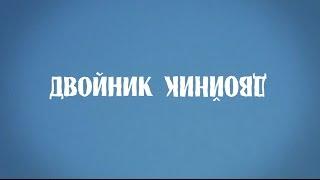 Двойник (2012) / Doppelganger / Художественный фильм