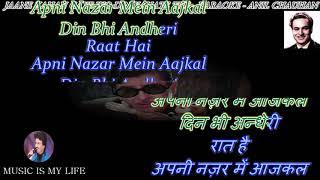 Jaane Kahan Gaye Woh Din Karaoke with Lyrics Eng