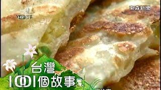 不外傳的「灌蛋」蔥油餅 - 台灣1001個故事