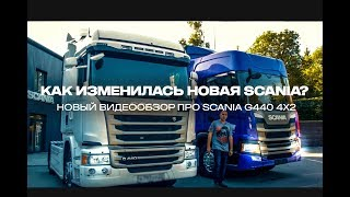 Какие изменения произошли в новой Scania? Трейлер видеообзора