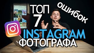 ТОП 7 ОШИБОК Instagram в 2018 году. Почему нет подписчиков в Инстаграм?
