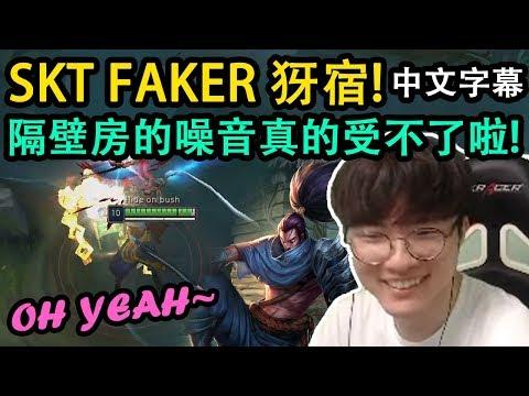 SKT Faker 犽宿來搞笑的? 練習室噪音問題讓大魔王也受不了XD (中文字幕)