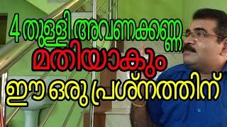 മലബന്ധം അകറ്റാൻ ഈ ഒരു ഒറ്റമൂലി / Natural Health And Beauty Tips In Malayalam