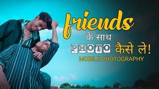 FRIENDSHIP Day Special Photo Pose | 7 Creative Photo Pose | Rahmojin