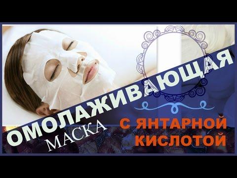 Купить маску от темных кругов под глазами