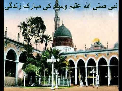 Wiladat Hazrat Mohammad (S.A.W) By Shaikh Zulfiqaar Naqshbandi