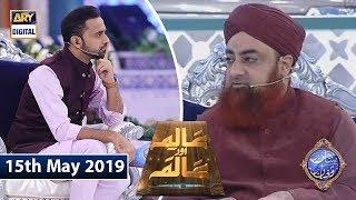 Shan e Iftar - Aalim Aur Aalam - 15th May 2019