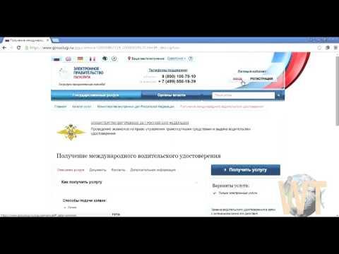 Как получить международные права - международное водительское удостоверение