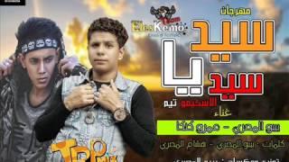 اغاني حصرية مهرجان سيد يا سيد - بيبو المصري وعمرو كنكا - الاسكيمو تيم 2017 تحميل MP3