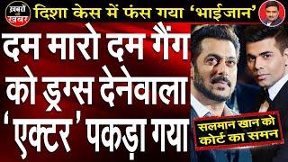Sushant Case: Court Summons Salman Khan And Karan Johar   Dr. Manish Kumar   Capital TV