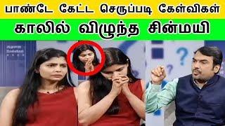 பாண்டே காலில் விழுந்து கதறிய சின்மயி  | chinmayi pandey interview thanthi tv troll vairamuthu
