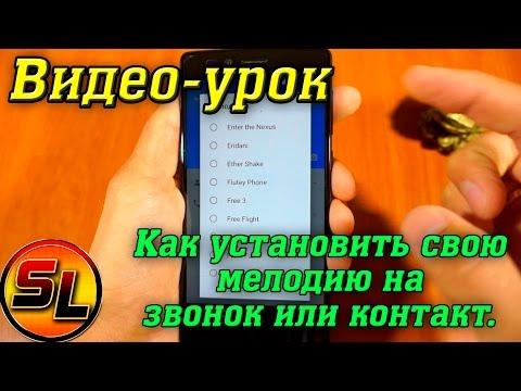 Как установить мелодию на звонок или контакт в Android. Самый лёгкий способ!