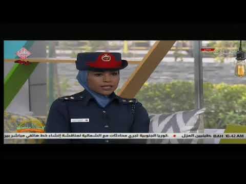 استضافة الملازم اول فاطمة الغريب في برنامج شمس البحرين للحديث حول مشاركة وزارة الداخلية في فعالية فورمولا 1 2018/4/8