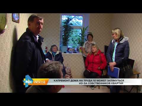 Новости Псков 16.10.2017 # Капремонт дома на Труда 10,может затянуться