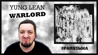 (ОБЗОР АЛЬБОМА) Yung Lean   WARLORD: будущее рэпа или ТРЭШ?