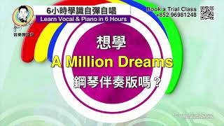 Learn to Sing & Play Piano A Million Dreams in 6 Hours