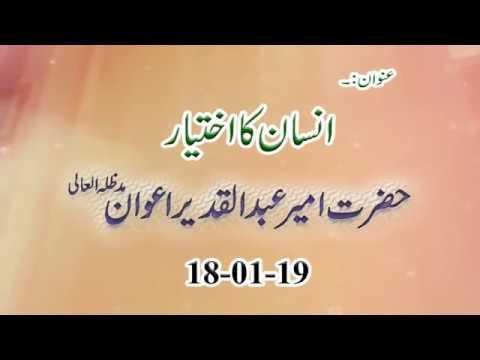 Watch Jumma Beyan (Insani Ikhtiar) YouTube Video