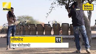 New Nikon School D-SLR Tutorials - Portrait - Episode 11  (Hindi)