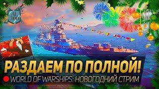 РАЗДАЕМ ПО ПОЛНОЙ! ◆ World of Warships: новогодний стрим