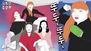블랙핑크 (BLACKPINK)   뚜두뚜두 (DDU DU DDU DU) 패러디 MV By 총몇명