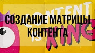Мастер-класс по контент-маркетингу. Создание матрицы контента. Екатерина Ерошина