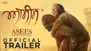 Asees Trailer