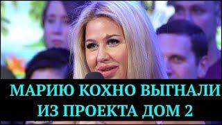 Марию Кохно выгнали из проекта дом2 | новости дом2 за 6 дней до эфира|