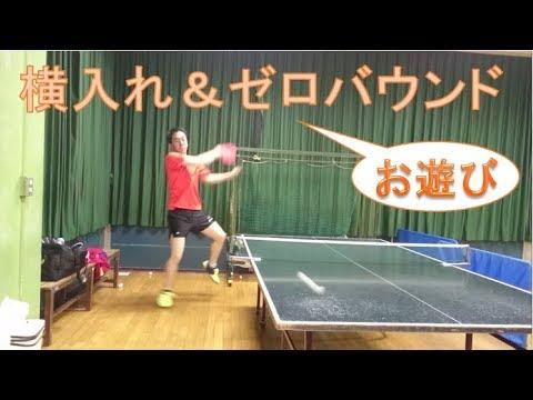 【神業!?】卓球横入れ&ゼロバウンド練習【卓キチちゃんねる】table tennis