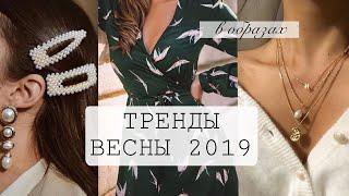 НОСИБЕЛЬНЫЕ ТРЕНДЫ ВЕСНЫ ЛЕТА 2019 В ОБРАЗАХ🌺