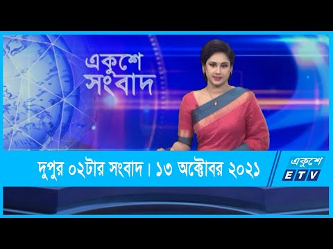 02 PM News || দুপুর ০২টার সংবাদ || 13 October 2021 || ETV News