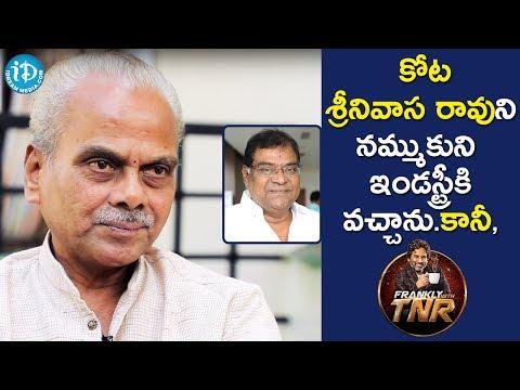 LB Sriram About Kota Srinivasa Rao || Frankly With TNR || Talking Movies With iDream