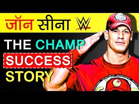 टॉयलेट साफ़ करने से सफल रेसलर बनने तक की पूरी कहानी | John Cena Biography In Hindi | Wrestler | WWE