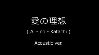 bori♪♪「愛の理想(Ai-no-katachi)」 Acoustic ver.