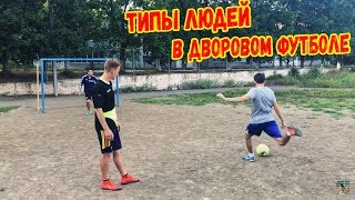 ТИПЫ ЛЮДЕЙ В ДВОРОВОМ ФУТБОЛЕ | Football stereotypes