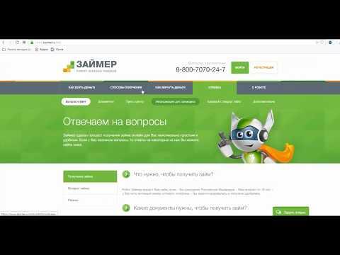 Получить займ онлайн в Займер - обзор личного кабинета