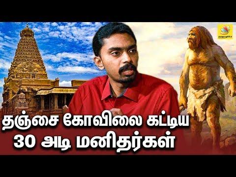 ஆச்சிரியமூட்டும் தஞ்சை பெரிய கோவில்! | Astonishing Facts about Thanjai Periya Kovil | Dr.Kabilan