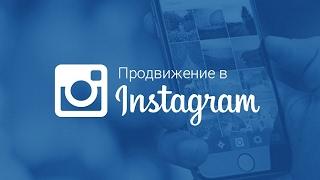 Как раскрутить instagram до 10 000 подписчиков 2017 бесплатно