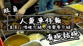 【有碗話碗】好評車仔麵,有人拍攝就唔做生意? | 香港必吃美食