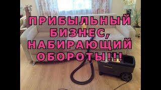 RBT Бизнес Идея - ЧИСТКА МЯГКОЙ МЕБЕЛИ И КОВРОВЫХ ПОКРЫТИЙ!