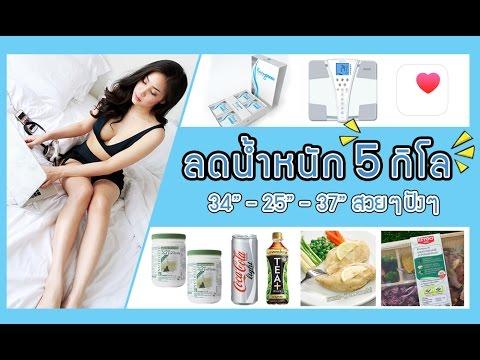 อาหารไทยสำหรับการลดน้ำหนัก 14