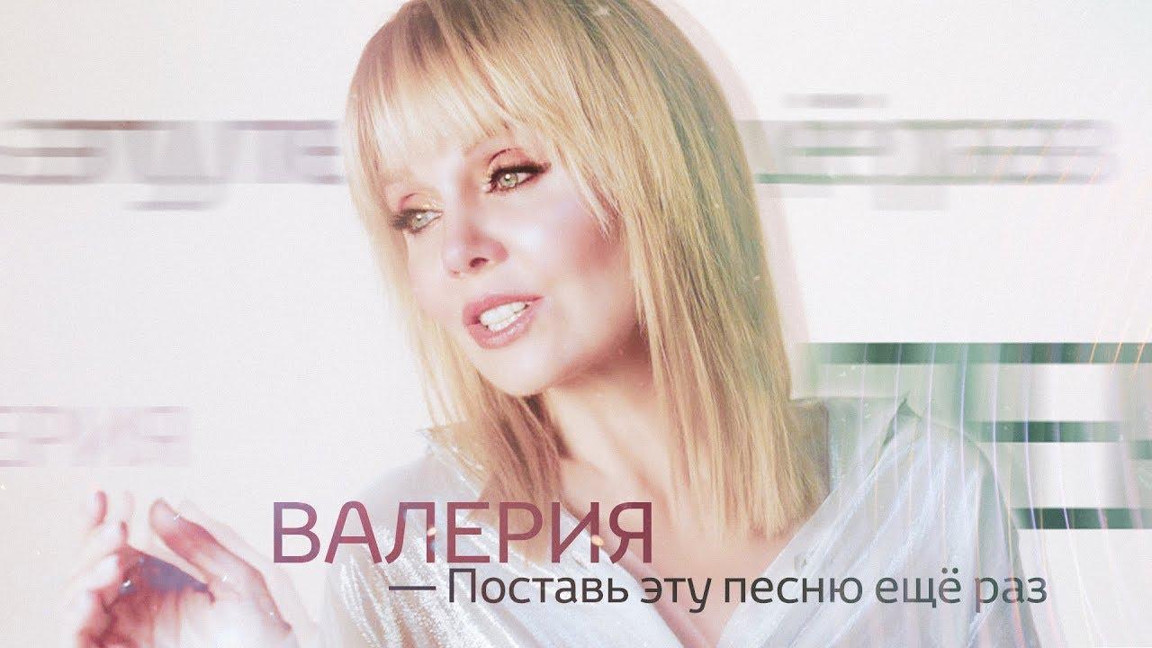 Валерия — Поставь эту песню еще раз
