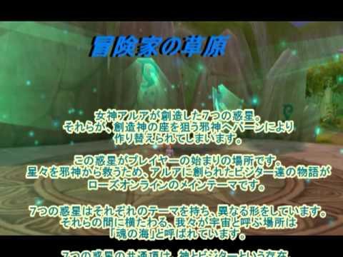 ローズオンラインの動画サムネイル
