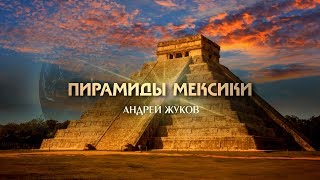 Андрей Жуков: Пирамиды Мексики